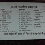 Mathura trip guide