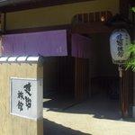 Photo of Konji Ryokan