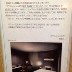 Photo de Hotel Mets Mito