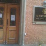 صورة فوتوغرافية لـ Myntkrogen
