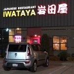 Iwataya Japanese Restaurantの写真