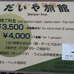 Daiya Inn - Dirty yet charging market price