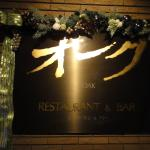 Tachikawa Grand Hotel Buffet Oak