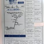 関越交通バス1日フリー乗車券で入場割引を受けてね