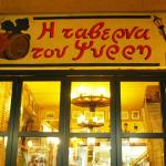The outside sign of the Taverna