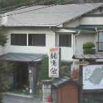 Photo of Sawatari Onsen Ryumeikan