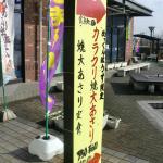Foto de Road Station Tahara Mekkun House