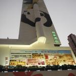 Photo of Panda's Hostel