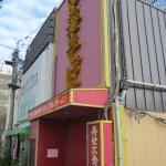 Suehiroshokudo