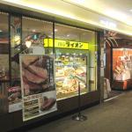 銀座ライオン 羽田空港 2