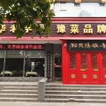 Old Luoyang Noodle House