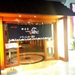 Photo of Yin ShuiTing Japanese Restaurant