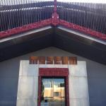 Aotea Utanganui - Museum of South Taranaki