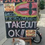 Foto van Napoli Okinawa Kumoji Intersection