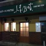Fukinoto Komae Foto