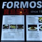 Foto de Formosa