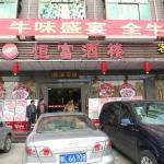 Heng Fu JiuLou