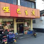External view of the baozi restaurant