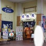 Photo of Sushi-Go-Round Jigemon