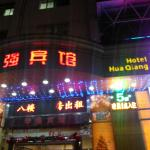 Photo of Hua Qiang Hotel