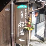 Shamisen Yokocho