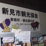 Niimi City Tourist Information