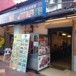 Baba Freds Nyonya Resturantの写真