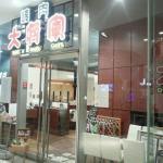 Photo of Yakinikutaishogun Yokohamaten