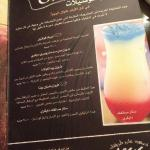 Drinks menu all in arabic and drawn on