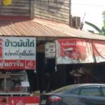 Ko Ti Khaomankai Uthai Thani