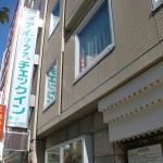 Foto de Annex Checkin Shinbashi