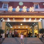 Photo of Gesang Hotel