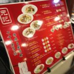 The Menu - picture is very blurry.. :(