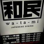 Foto de Watami