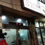 Jin Ok Hwa Original Chicken Restaurant照片