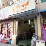 ภาพถ่ายของ Kyay Ohe King Noodle House