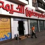 صورة فوتوغرافية لـ Madfoon Al Khaimah