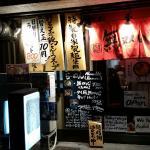 Shop front, just off Yamato-oji dori/st