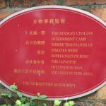 Plaque dedicated to the internees of Stanley Camp at St. Stephen's College