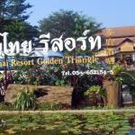 Baan Thai Resort Foto