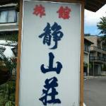 Ryokan Seisansou