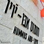 Foto de Hummus Abu-YoYo