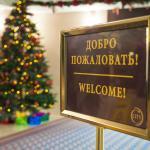 """Новогодний холл в гостинице """"Коломна"""""""