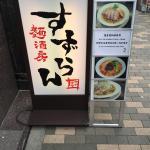 すずらん 恵比寿店の写真