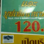 halal signage