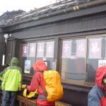 """""""富士山ホテル第1"""""""