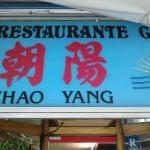Вывеска ресторана