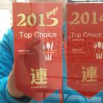 Top Choice 2014 and 2015 for best restaurants!