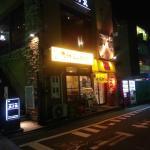 Photo of Nagahamaya Fuchu
