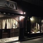 Photo of Irori Dining Hanatsubaki